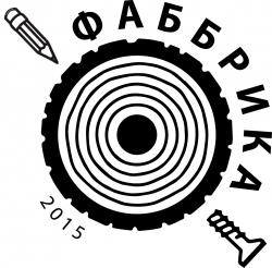 Фаббрика 2015 ДОО